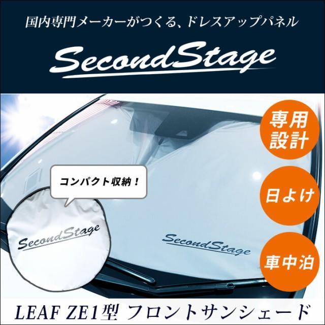 リーフZE1型 フロントサンシェード / 日よけアク...
