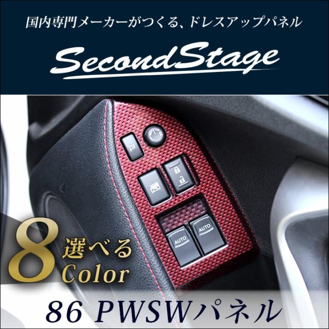 トヨタ 86 前期 後期 PWSW(ドアスイッチ)パネル...