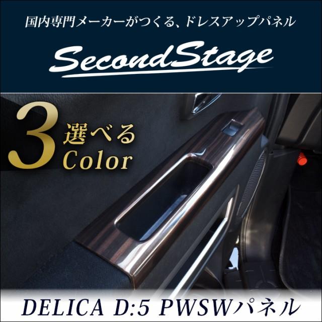 デリカ D:5 PWSW(ドアスイッチ)パネル 三菱 DEL...