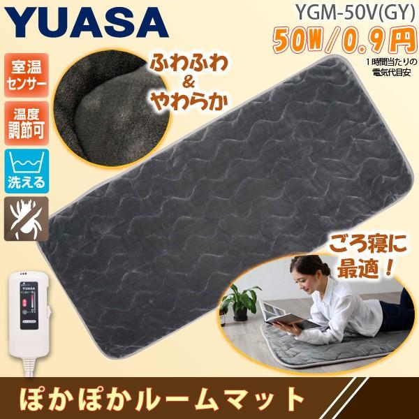 ホットマット YGM-50V(GY) グレー ホットカーペッ...