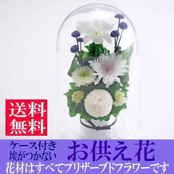 【お供えマムドーム】 プリザーブドフラワー 供花...