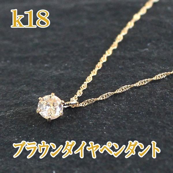 k18 ダイヤモンド ネックレス ペンダント 0.15ct ...