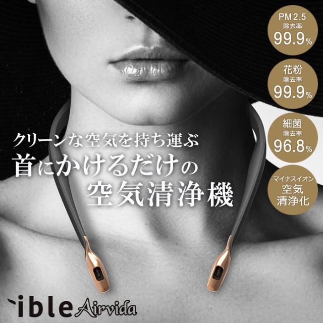 アイブル エアヴィーダ ible Airvida L1 携帯用 ...
