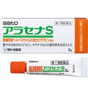 【メール便送料無料】アラセナS 2g【佐藤製薬】...