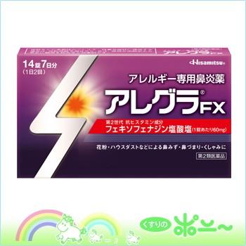 【メール便対応!】アレグラFX 14錠【第2類医薬品...