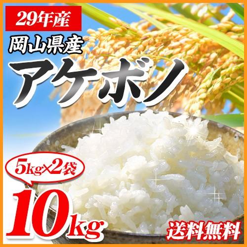 29年産岡山県産アケボノ10kg【5kg×2袋】送料...
