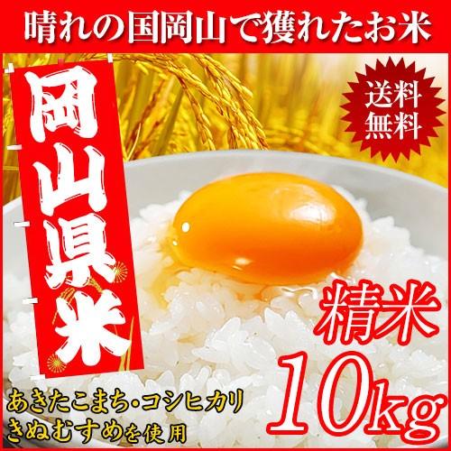 晴れの国岡山で穫れたお米10kg【10kg×1袋】 送料無料 最安値。北海道・沖縄は700円の送料がかかります。 米