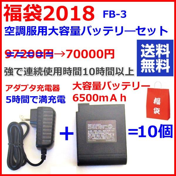 [予約受付・送料無料]福袋2018 FB-3 空調服用大容...