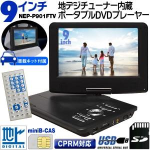 【再生品】【送料無料】■3電源9インチフルセグポータブルDVDプレイヤー NEP-P901FTV■地デジ対応/CPRM対応/USB/SDカード