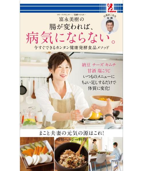 surprisebook/富永美樹の腸が変われば、病気にな...