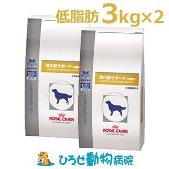 ロイヤルカナン 犬用 消化器サポート 低脂肪 3kg...