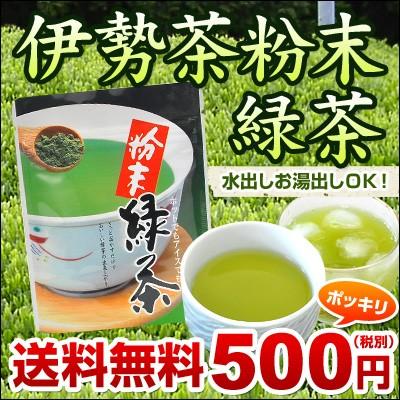 【丸中製茶】伊勢茶粉末緑茶40gメール便送料無料...