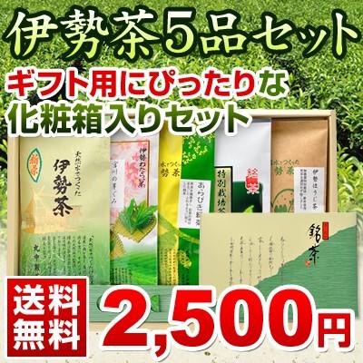 【丸中製茶】【送料無料】伊勢茶5品セットギフト...