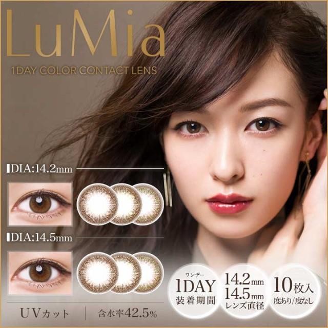 カラコン ルミアワンデー LuMia 14.2 14.5mm 1箱 ...