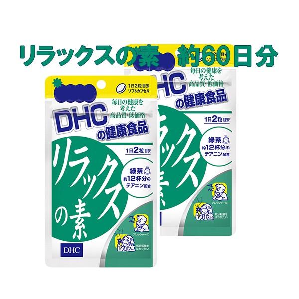 DHC dhc DHC リラックスの素 約60日分 120粒 大豆...
