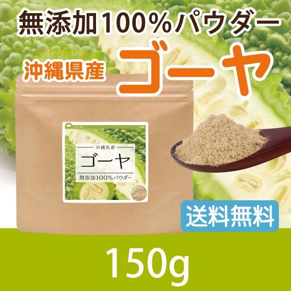 ゴーヤ 100% パウダー 無添加 粉末 150g 沖縄県...