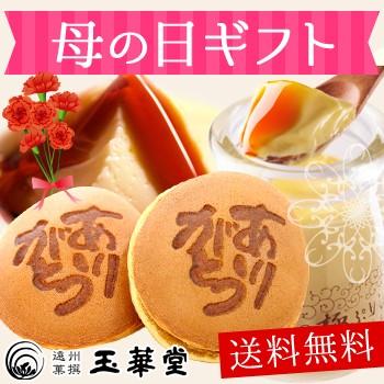 【送料込】極プリン4個&ありがとうどら焼き4個セ...