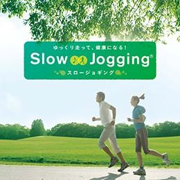 ゆっくり走って、健康になる!スロージョギング ヒーリング CD BGM 音楽 癒し ミュージック 健康 運動  ギフト プレゼント (試聴できます