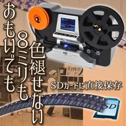 ●◆テレマルシェ 8mmフィルムデジタルコンバータ...