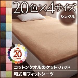 20色から選べる!365日気持ちいい!コットンタオル...