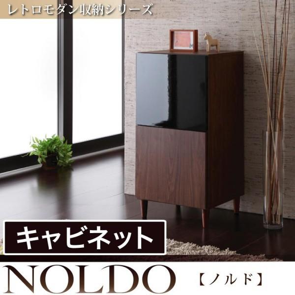 レトロモダン収納シリーズ【NOLDO】ノルド キャ...