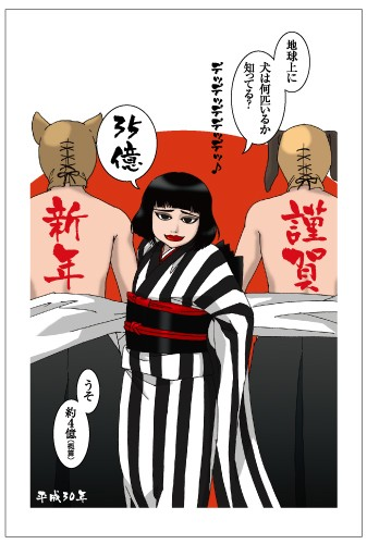 絵入り年賀状『ユニーク・ジョーク系003u』(4枚...