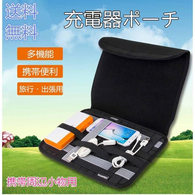 万能モバイル収納ケース 整理バック 軽量 防水 収...
