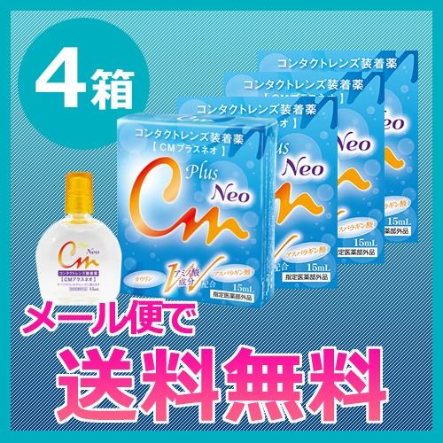 【メール便無料】CMプラスネオ ソフト・ハード兼...