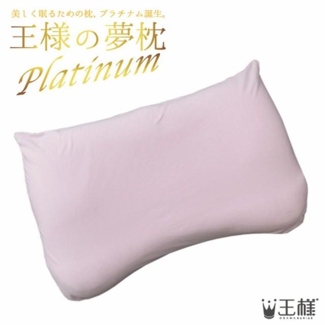 王様の夢枕 プラチナム ピンク 超極小ビーズ枕 専...