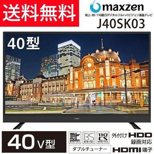 maxzen J40SK03 [40V型 地上・BS・110度CSデジタ...