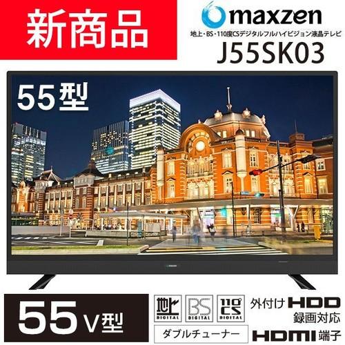 maxzen J55SK03[55V型 地上・BS・110度CSデジタル...