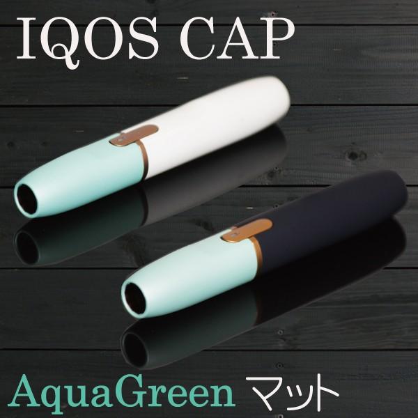 【メール便送料無料!!】IQOS Cap マットカラー ア...