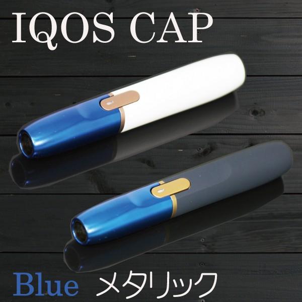 【メール便送料無料!!】IQOS Cap メタリックカラ...