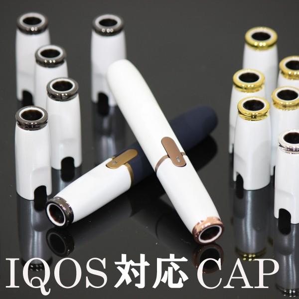 【メール便送料無料!!】リング付き IQOS Cap  ア...