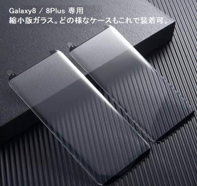 【メール便送料無料】GalaxyS8 GalaxyS8PLUS 強化...