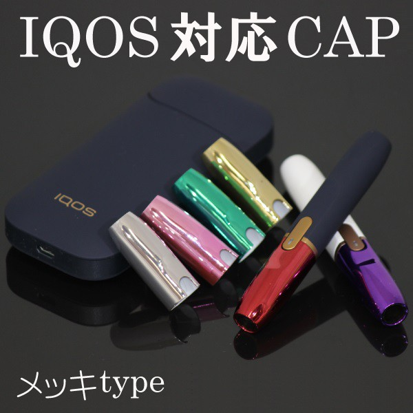 【メール便送料無料!!】IQOS Cap メッキ kアイコ...