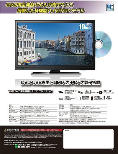 DVD&USB HDMI 自分専用TV&DVDプレイヤー内...