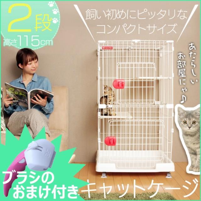 【おまけ付き】ミニキャットケージ 2段 コンパクト 高さ115cm キャットケージ キャット 猫 PMCC-115 アイリスオーヤマ 送料無料