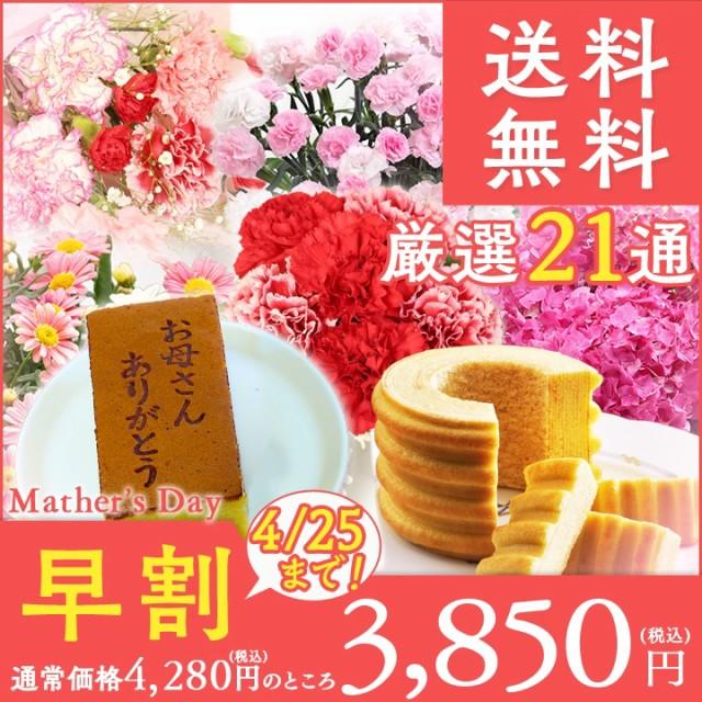 【早割中】母の日 選べるお花×お菓子セット お菓...