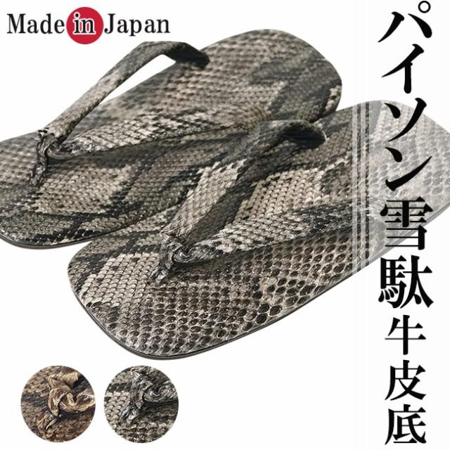雪駄 メンズ 日本製 鼻緒 皮底 パイソン