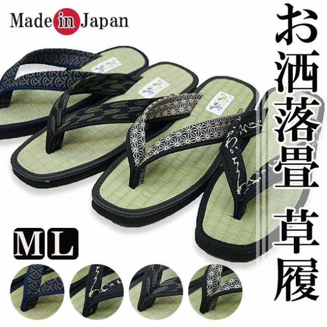 本たたみ 草履 メンズ 日本製 雪駄 M/L 4柄