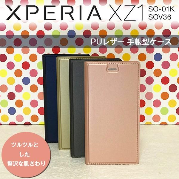 Xperia XZ1 SO-01K SOV36 ケース PU レザーケース...