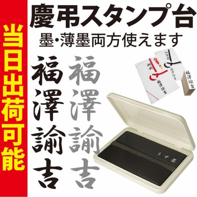 【当日即日発送 送料無料】 サンビー 慶弔用スタ...