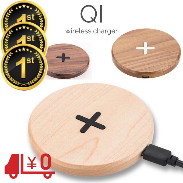 ワイヤレス充電器 QI 充電器 木目 wireless charg...