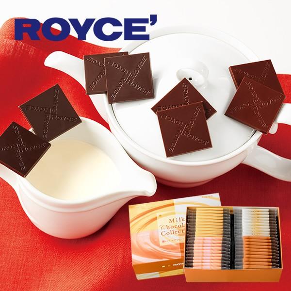 ロイズ ROYCE' ミルクチョコレートコレクション ...