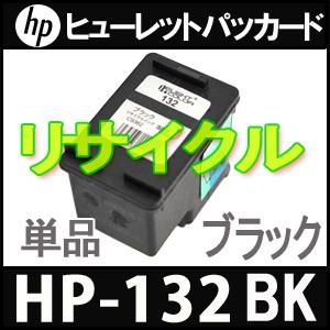 HP132 リサイクルインク ブラック 単品 C9362HJ ...