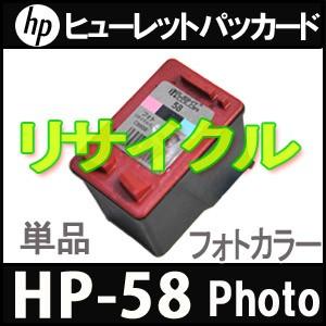 HP58 プリントカートリッジフォトカラー リサイク...