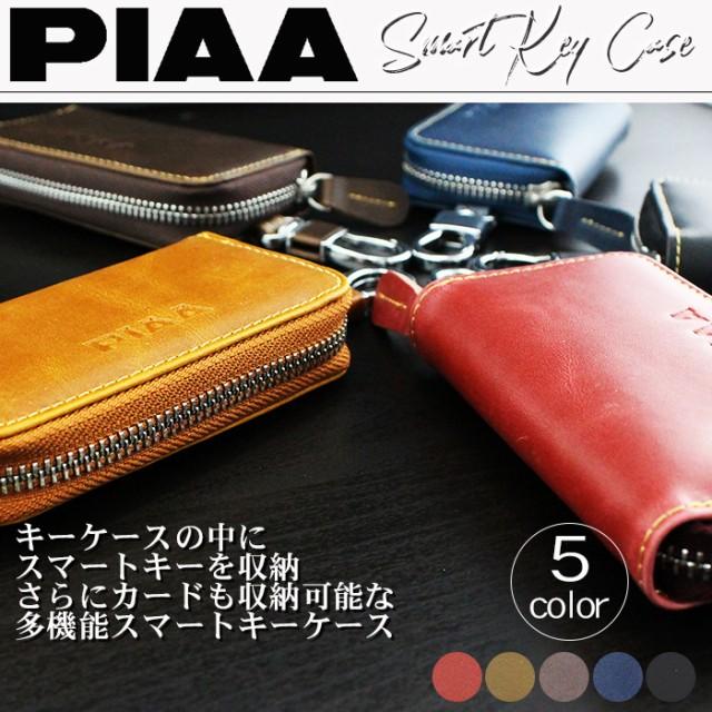 スマートキーケース PIAA 本革 5色 多機能 高性能...