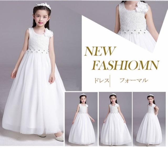 8e26cdfaab832 子供ドレス 結婚式 子供服 キッズ ジュニア 女の子 子ども フォーマル ロングドレス110 120 130