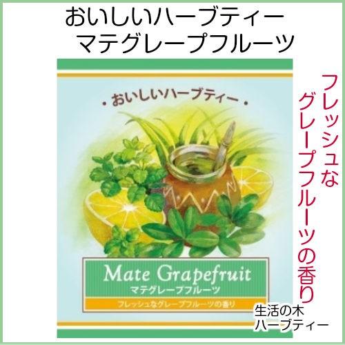 生活の木 ハーブティー マテグレープフルーツ 10...